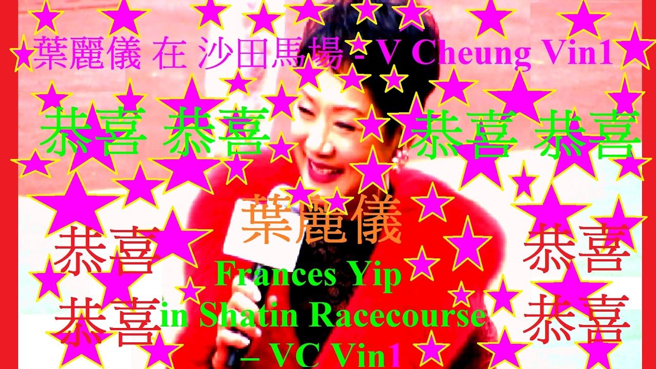葉麗儀 出席 沙田馬場 農曆新年賽馬日 1/5 賀年歌 恭喜 恭喜 連歌詞 Shatin Racecourse Chinese New Year Race Day Frances Yip ...