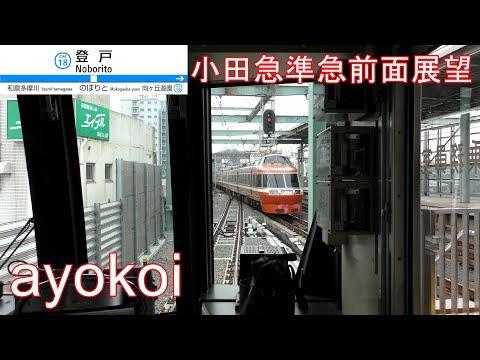 小田急新ダイヤ 前面展望 準急 代々木上原-向ヶ丘遊園【4K】