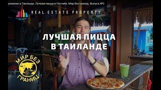 Бизнес и инвестирование в Таиланде. Лучшая пицца в Паттайе. Мир без границ. Выпуск №2