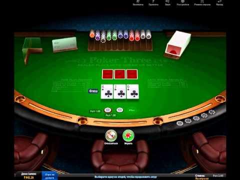 Трехкарточный покер в онлайн казино игровые автоматы без регистрации клубнички