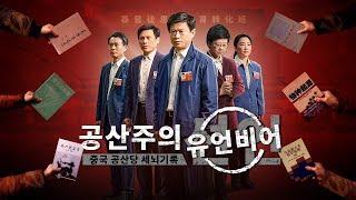 기독교 영화 <공산주의 유언비어> 중국 공산당의 크리스천 세뇌 실체 폭로