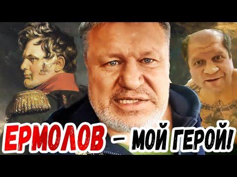 Олег Тактаров про Емельянеко / Ермолов мой герой