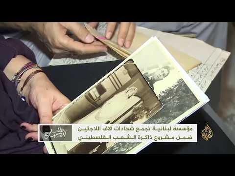 هذا الصباح- اللاجئون الفلسطينيون بلبنان يكتبون ذكريات تهجيرهم  - 09:21-2017 / 12 / 7