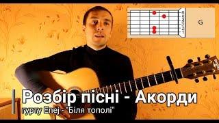 """Разбор песни, аккорды - """"Біля тополі"""" группы Eney (уроки гитары)"""
