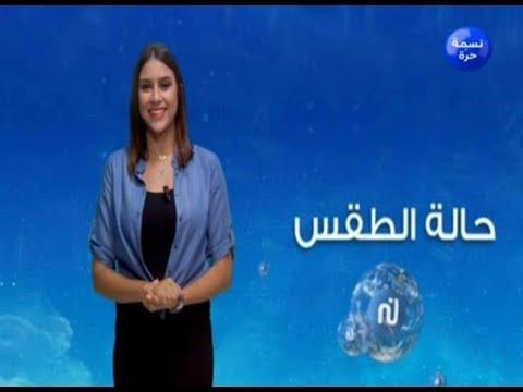 bulletin de météo de l'après midi du Lundi 24 Septembre 2018