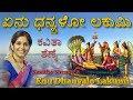 Download Enu Dhanyalo Lakumi - Kannada Dasara Pada by Kavitha Shenoy MP3 song and Music Video