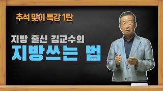 [추석특강] 지방 쓰는 법
