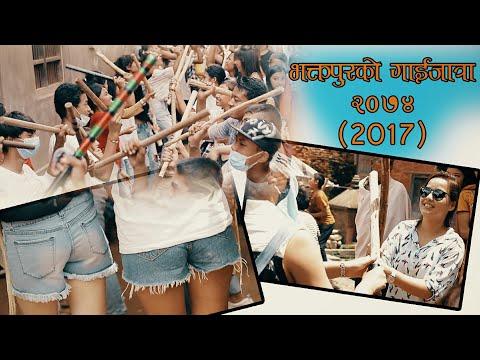 यस्तो  हुन्छ भक्तपुर को गाईजात्रा ल हेर्नुस् २०७४    GAIJATRA BHAKTAPUR 2017    NEWARI CULTURAL