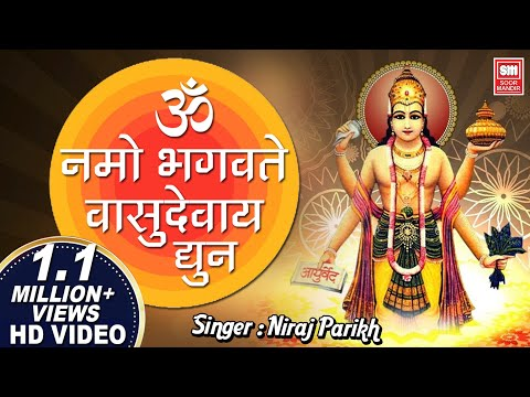 Om Namo Bhagavate Vasudevay Namah - Mantra , Dhun || Devotional Mantras - NIraj Parikh - Soormandir