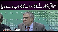 Ishaq Dar answers to allegations over JIT report - Full Press Conference