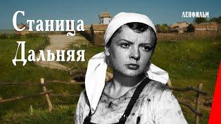 Станица Дальняя (1939) фильм смотреть онлайн