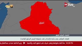 القضاء العراقي يحكم بالإعدام على شقيقة زعيم تنظيم القاعدة أبوبكر البغدادي بعد إدانتها بالإرهاب