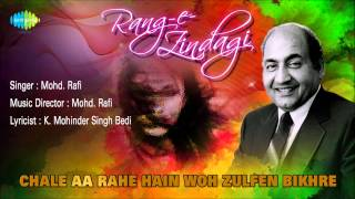 Download Hindi Video Songs - Chale Aa Rahe Hain Woh Zulfen Bikhre | Ghazal Song | Mohammed Rafi