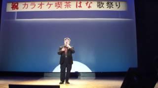 2017年 4月2日(日) 『七周年記念 歌祭り』 主催;カラオケ喫茶 はな ...