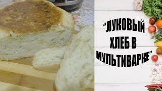 """АРОМАТНЫЙ """"ЛУКОВЫЙ ХЛЕБ"""" В МУЛЬТИВАРКЕ"""
