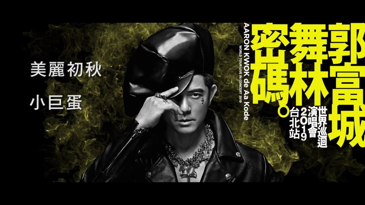 老協珍 郭富城 舞林密碼 世界巡迴演唱會2019 – 歷年演唱會剪輯 - YouTube