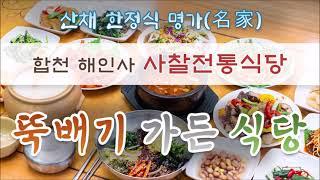 합천 해인사 맛집 뚝배기가든식당