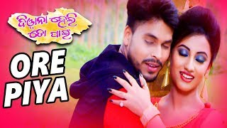 Ore Piya | Official Song | Shaan | Diwana Heli To Pain | Odia Movie 2018