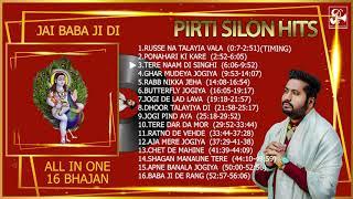 PIRTI SILON MASHUP    ALL IN ONE 16 BHAJAN BABA BALAK NATH JI    PIRTI SILON MUSIC    2020