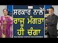 Chajj Da Vichar 624_Raju Beggar is Better than Government