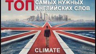 CLIMATE Vocabulary. Английские слова по теме КЛИМАТ