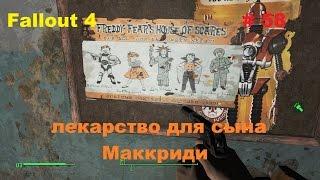 Прохождение Fallout 4 на PC лекарство для сына Маккриди 58