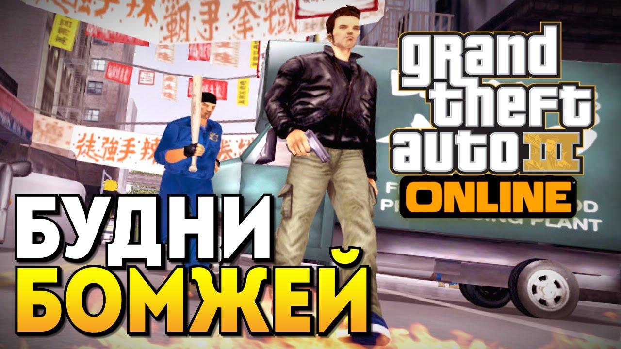 GTA 3 Online - Будни бомжей! (RetroTime)