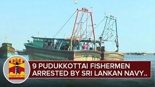 9 Pudukkottai Fishermen Arrested by Sri Lankan Navy - ThanthI TV