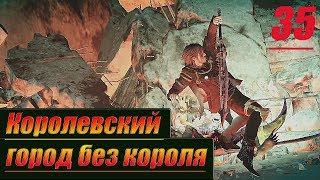 Прохождение Final Fantasy XV Windows Edition — Часть 35: Королевский город без короля