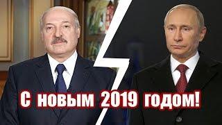 Совместное поздравление А.Лукашенко и В.Путина с новым 2019 годом!