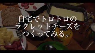 [CL*] 自宅でトロトロのラクレットチーズを食べてみた
