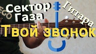 Твой звонок на гитаре