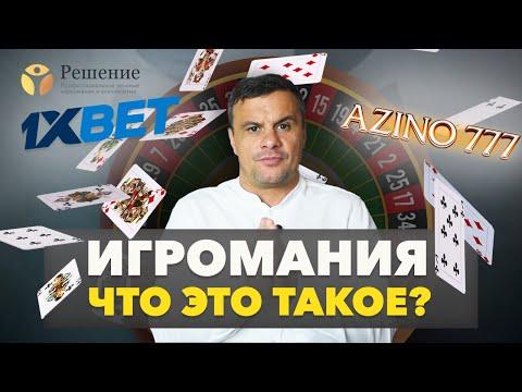 🔴ЧТО ТАКОЕ ИГРОМАНИЯ? — 1xbet, Azino777, Вулкан, онлайн казино, ставки на спорт, покер, рулетка
