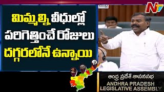Gudur MLA Varaprasad Rao Open Challenge To TDP In Assembly |  NTV
