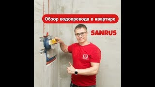 Обзор водопровода в квартире. Сантехника в новостройке .
