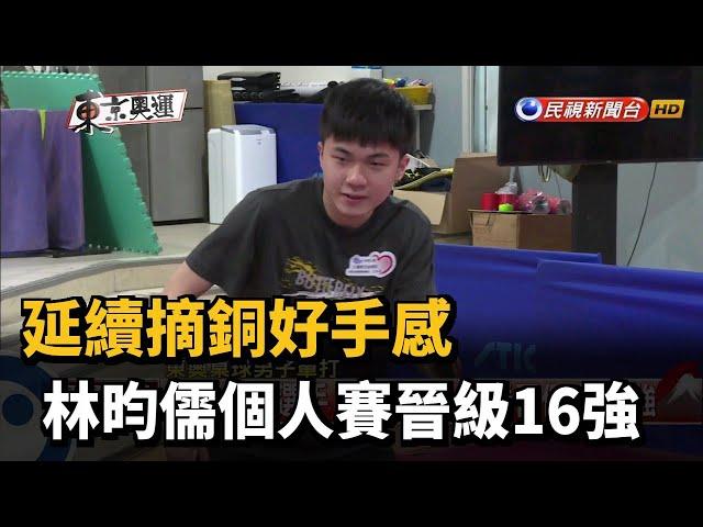 延續摘銅好手感 林昀儒個人賽晉級16強-民視新聞