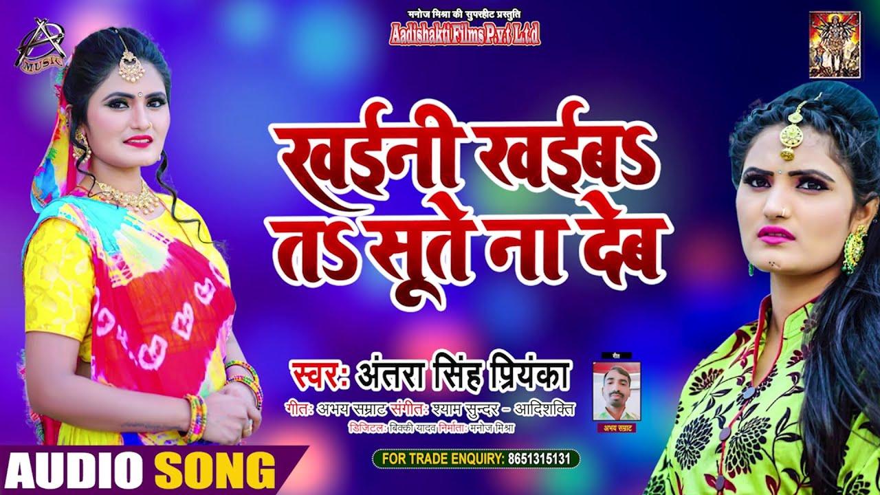 #Antra Singh Priyanka | खैनी खइब तS सुते ना देब Khaini Khayeba Ta | #भोजपुरी गीत | New Song 2021