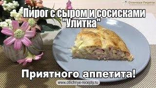 """ПИРОГ С СЫРОМ И СОСИСКАМИ """"УЛИТКА"""""""