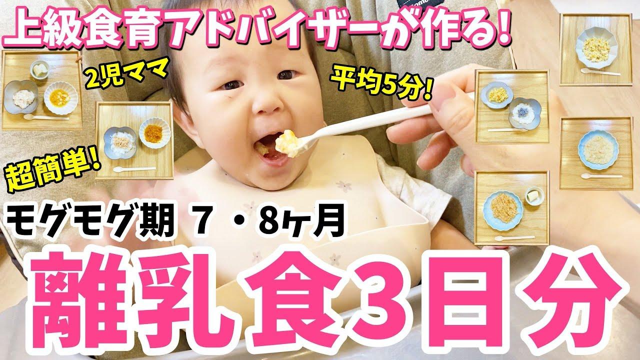 上級食育アドバイザーが作る8ヶ月モグモグ期の離乳食レシピ3日分!【取り分け】【2歳差2児ママ】【0歳赤ちゃん・2歳イヤイヤ期】【冷凍ストック】