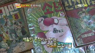MBC 파워매거진E108.121120.HDTV.X264…