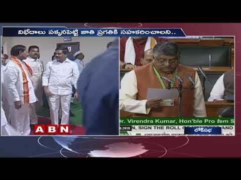 MPs Oath Taking Process Begins In Parliament | ABN Telugu