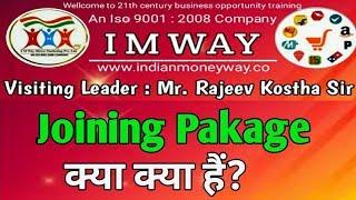 Imway की जोइनिंग पैकेज क्या क्या हैं? || Imway joining plan by mr.rajeev Kostha Sir