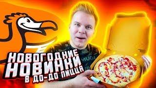 НОВОГОДНЕЕ меню До до Пицца Самая непонятная пицца зачем