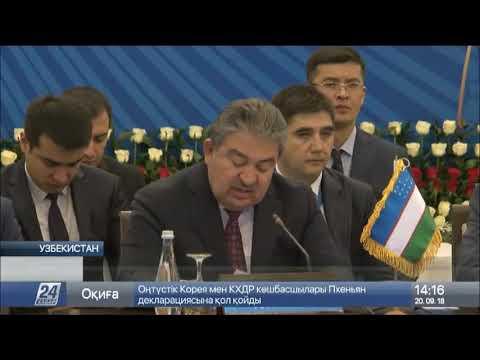Казахстан и Узбекистан договорились об оптимизации грузовых перевозок