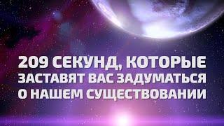 видео Астрономия за 30 секунд
