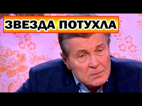 До слёз! Лев Лещенко из-за своей беспечности потерял уважение поклонников