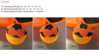 Брелок (Мяч) из бисера   МК