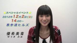 2012年12月2日(日)14:00~ 表参道ヒルズの吹き抜けスペースにてスペシ...