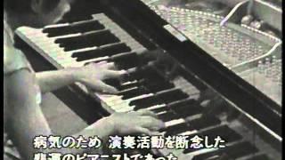 田中希代子 1932-1996 Kiyoko Tanaka Pianist in Japan