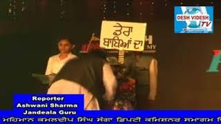 Desh Videsh Tv - Inretnational Fateh Academi Cultrual Progarmme | Jandiala Guru News